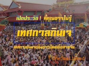 เทศกาลกินเจของชาวไทยเชื้อสายจีน